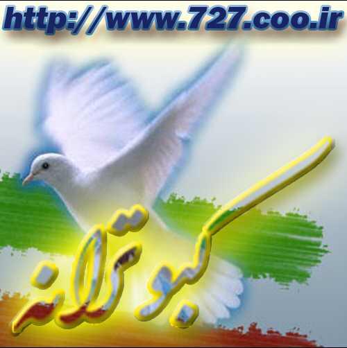 کبوترانه - به روز رسانی :  11:52 ص 90/6/30 عنوان آخرین نوشته : مختار ثقفی که بود، چرا قیام کرد و چگونه شهید شد