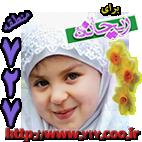 برای ریحانه   for Reyhaneh - به روز رسانی :  11:52 ص 90/6/30 عنوان آخرین نوشته : مختار ثقفی که بود، چرا قیام کرد و چگونه شهید شد